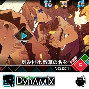音樂遊戲「Dynamix」